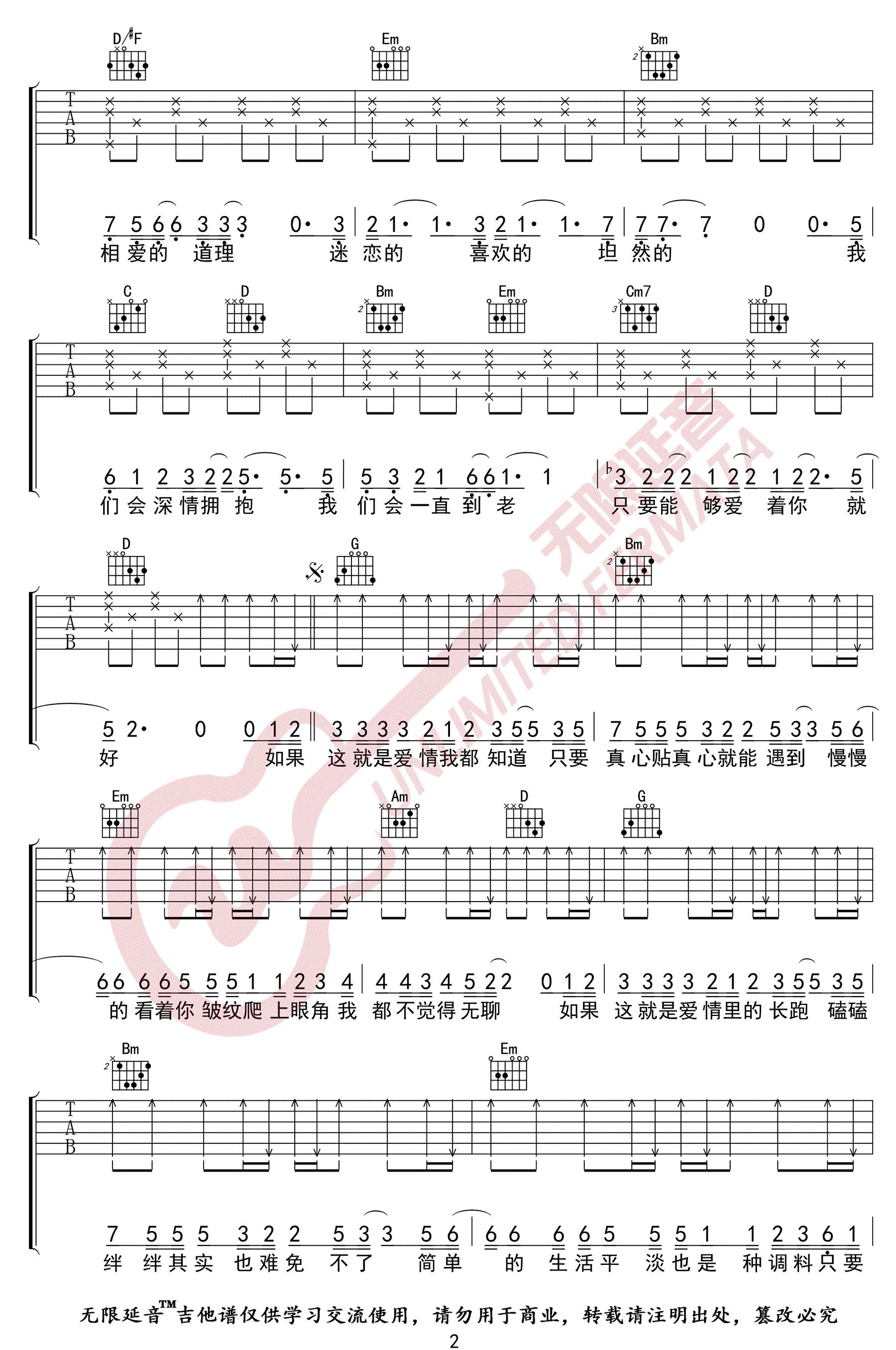 《这就是爱情》吉他谱_李代沫_G调原版弹唱六线谱_高清图片谱2