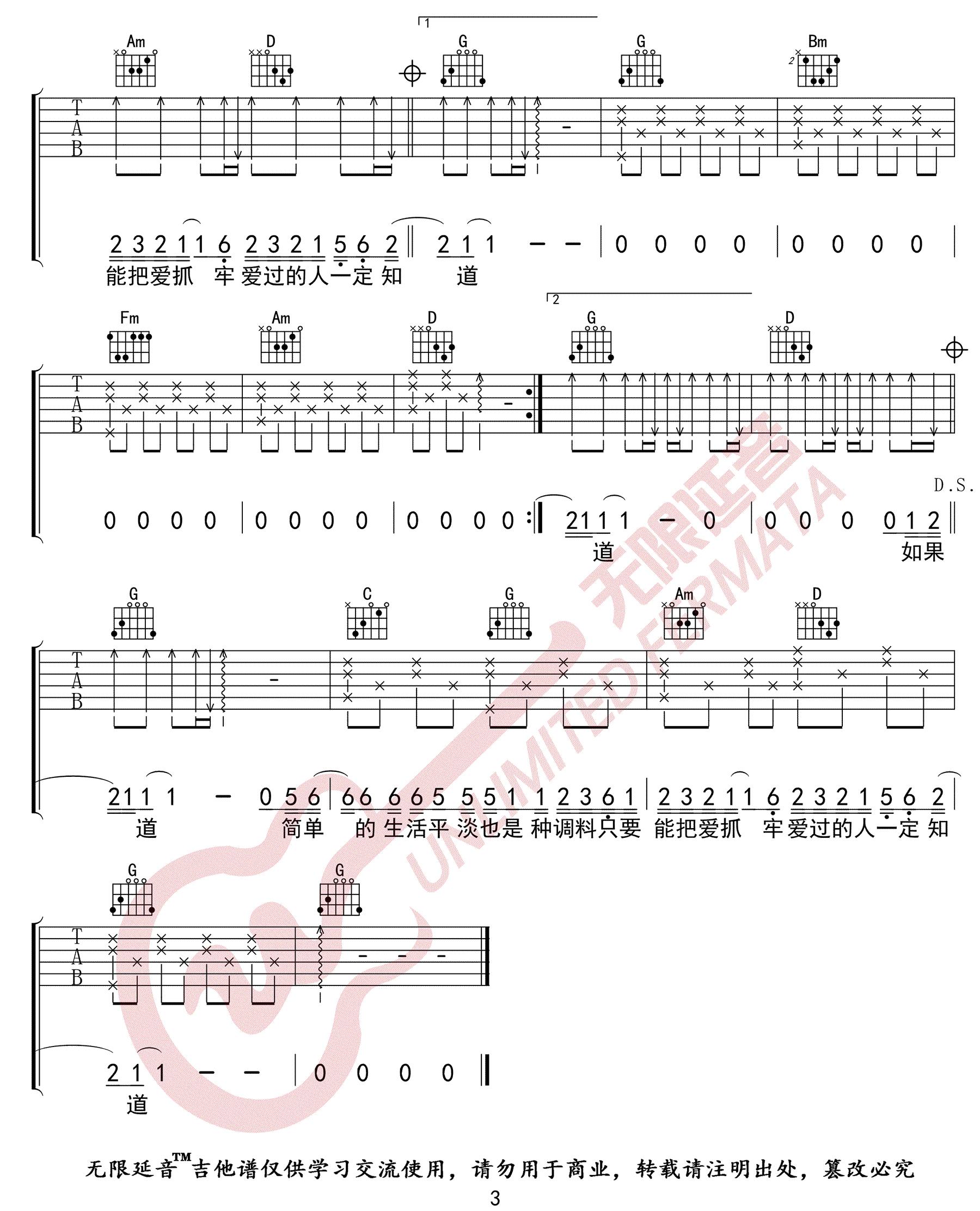 《这就是爱情》吉他谱_李代沫_G调原版弹唱六线谱_高清图片谱3