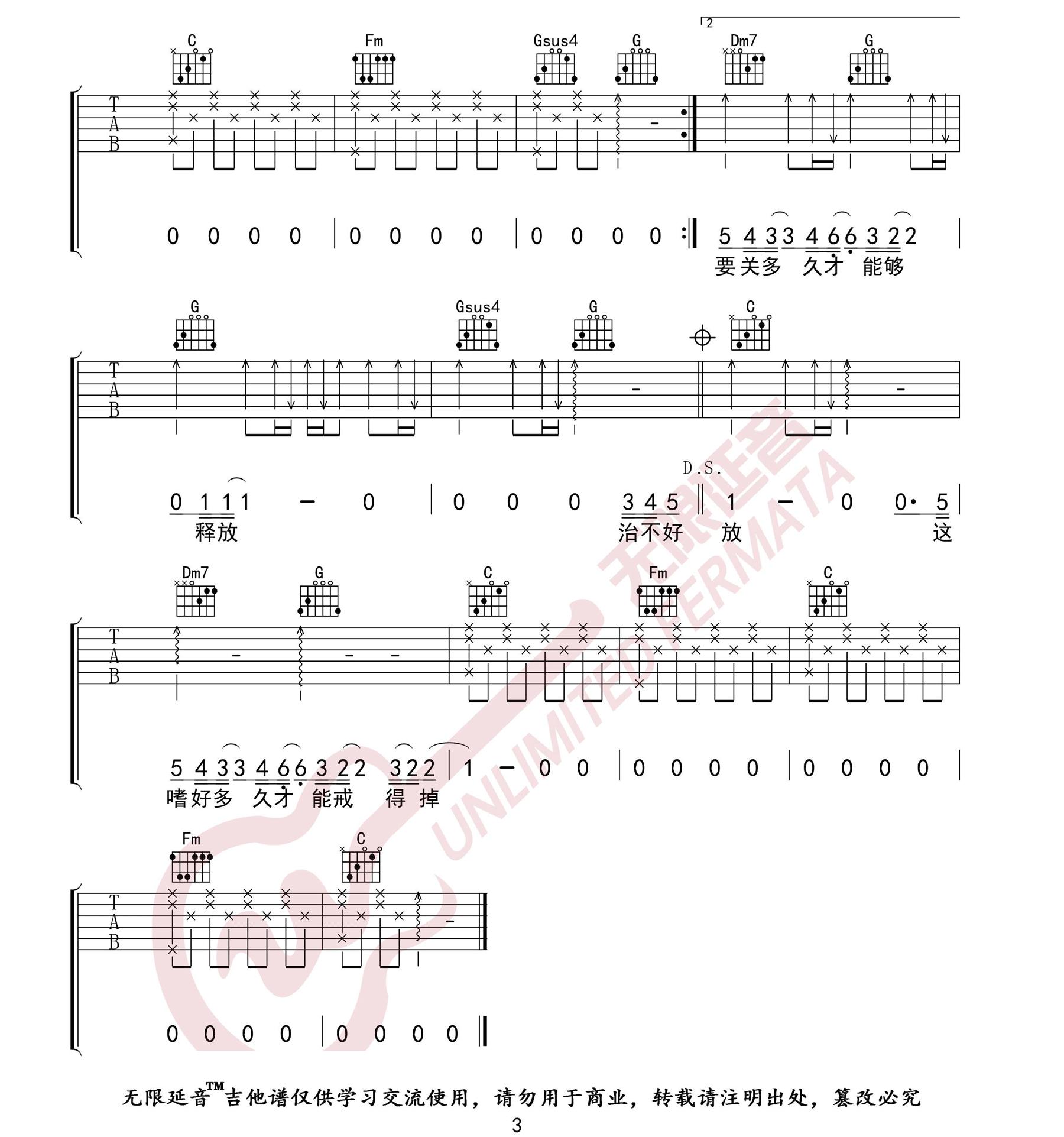 嗜好吉他谱_颜人中_《嗜好》C调原版弹唱六线谱_高清图片谱3
