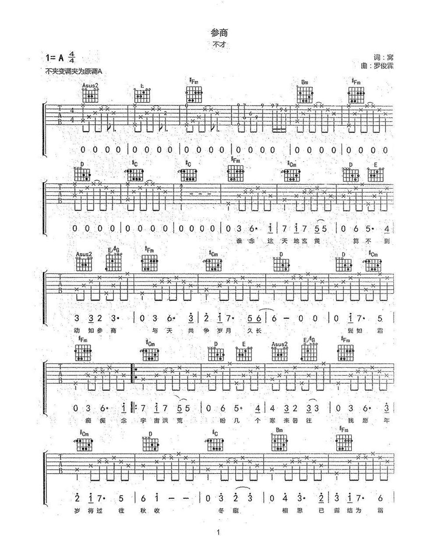 参商吉他谱_不才_《参商》A调原版弹唱六线谱_高清图片谱1