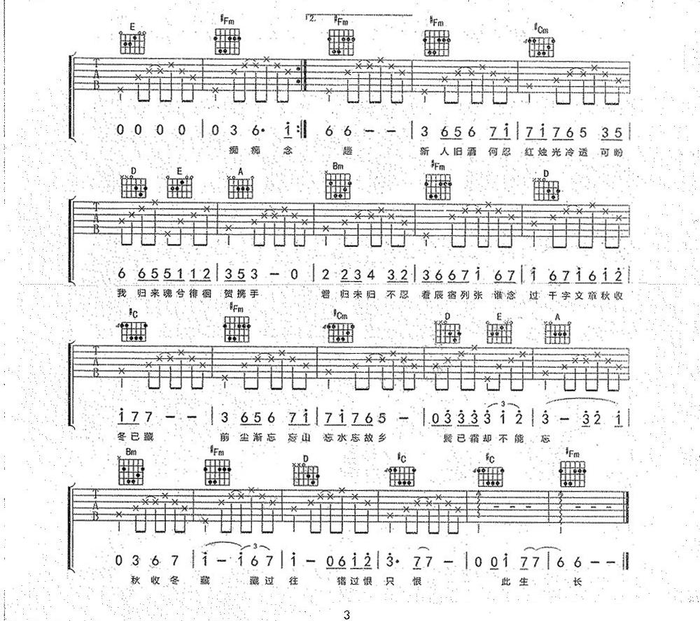 参商吉他谱_不才_《参商》A调原版弹唱六线谱_高清图片谱3