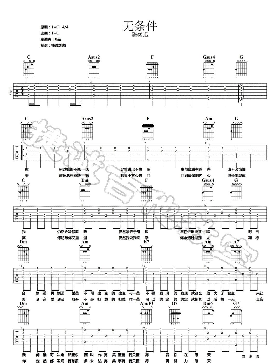 《无条件》吉他谱_陈奕迅_C调原版六线谱_吉他弹唱高清图片谱1