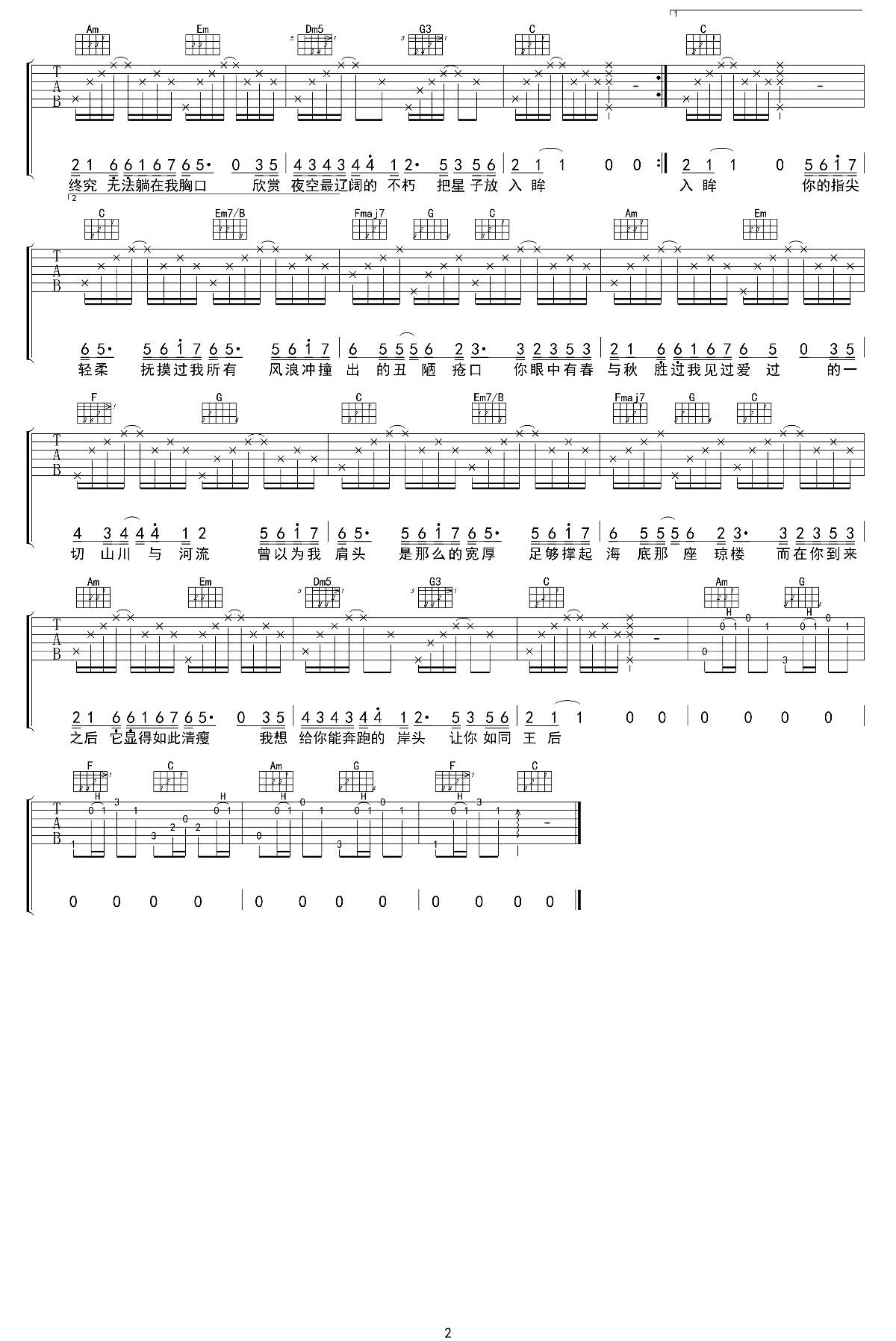 《化身孤岛的鲸》吉他谱_周深_C调原版弹唱六线谱_高清图片谱2