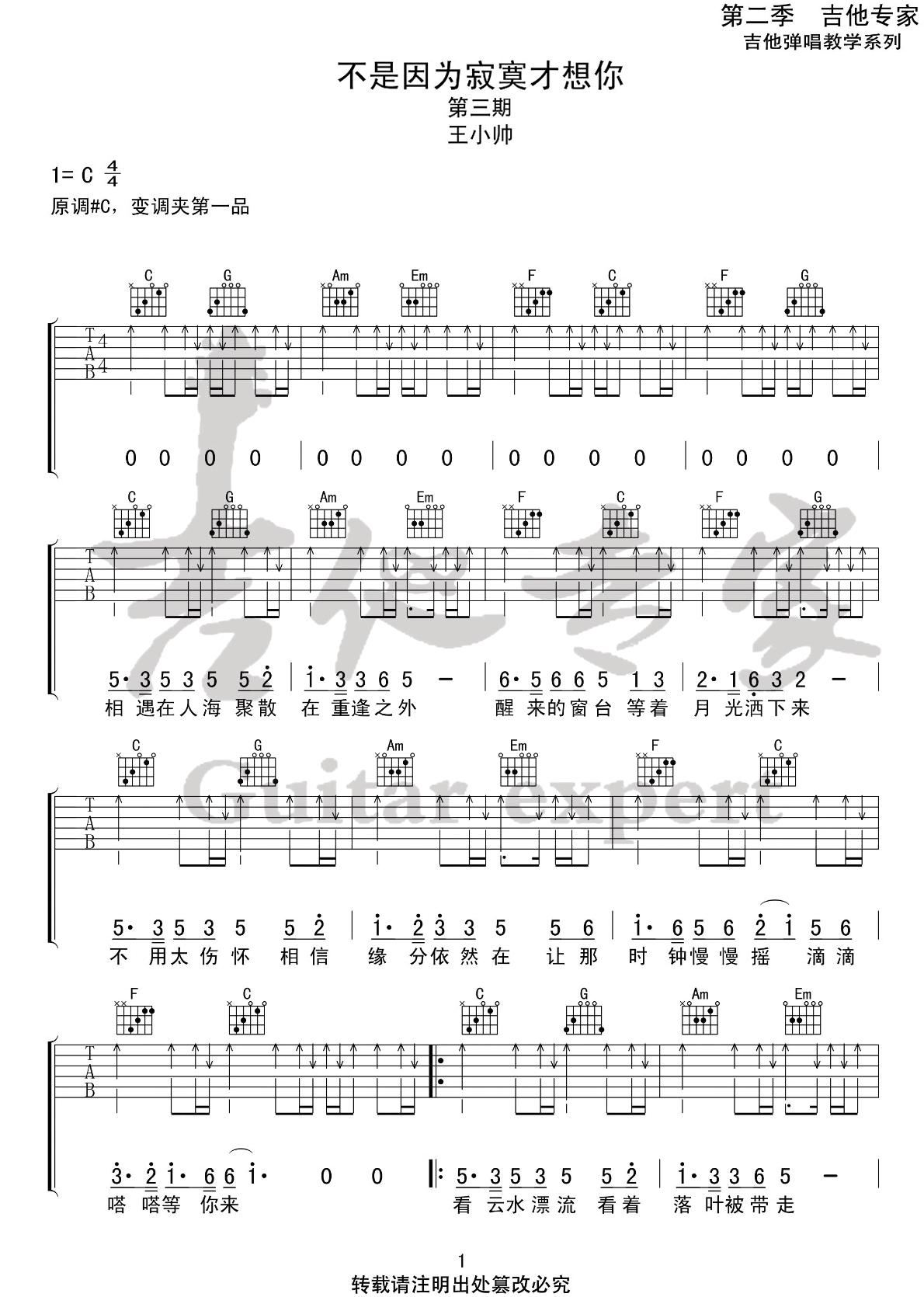 《不是因为寂寞才想你》吉他谱_王小帅_C调扫弦版弹唱六线谱1