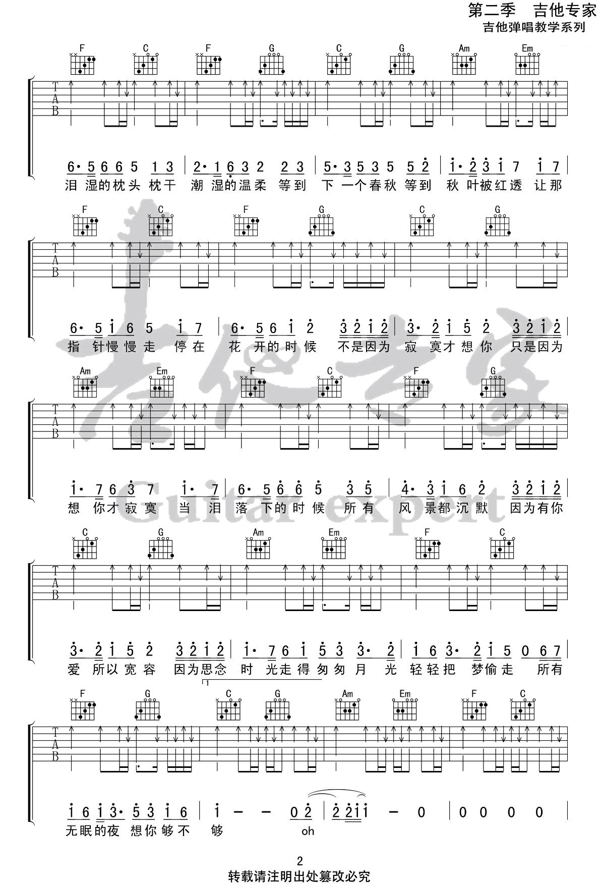 《不是因为寂寞才想你》吉他谱_王小帅_C调扫弦版弹唱六线谱2