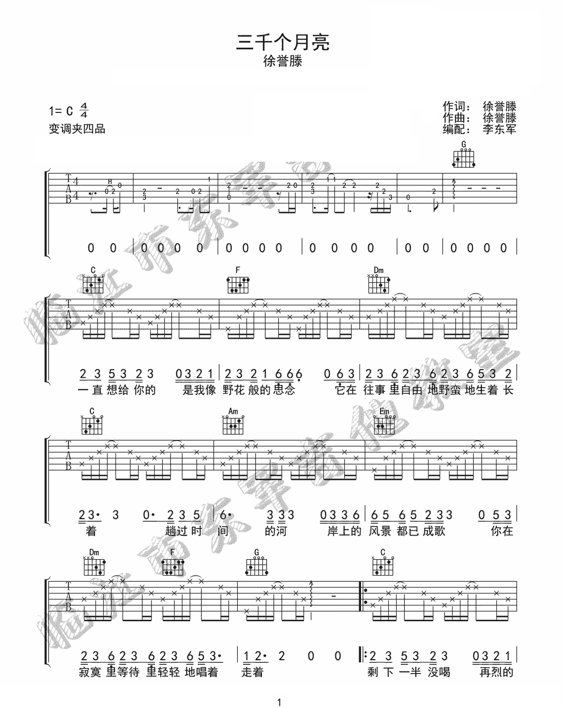 《三千个月亮》吉他谱_徐誉滕_C调原版弹唱谱_高清六线谱1