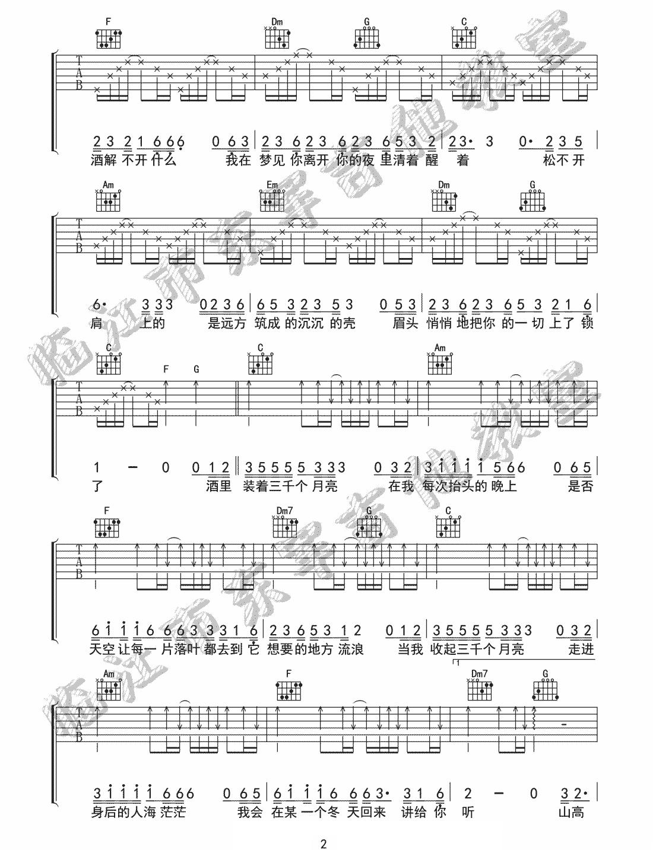 《三千个月亮》吉他谱_徐誉滕_C调原版弹唱谱_高清六线谱2