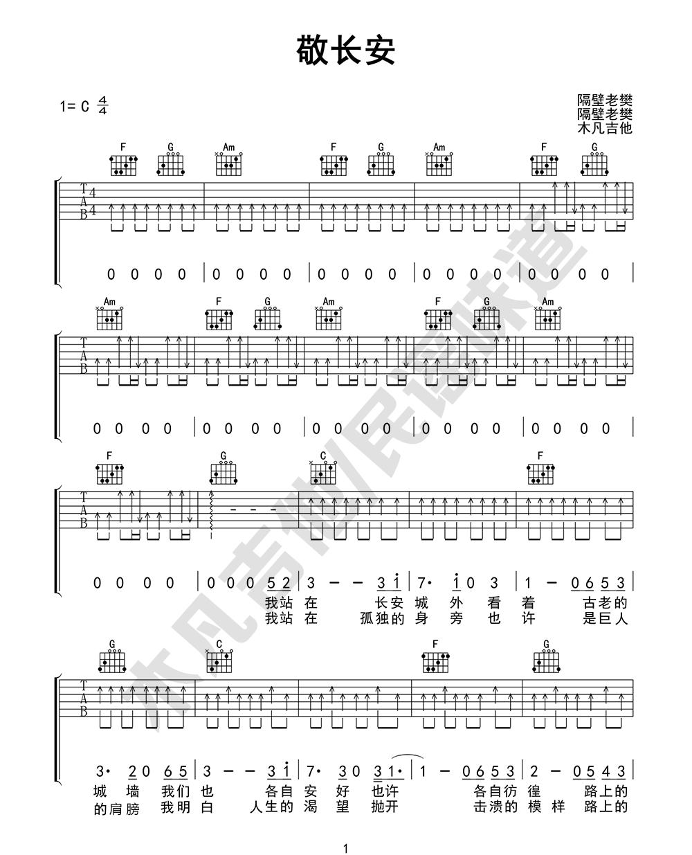 《敬长安》吉他谱_隔壁老樊_C调原版弹唱六线谱_高清图片谱1