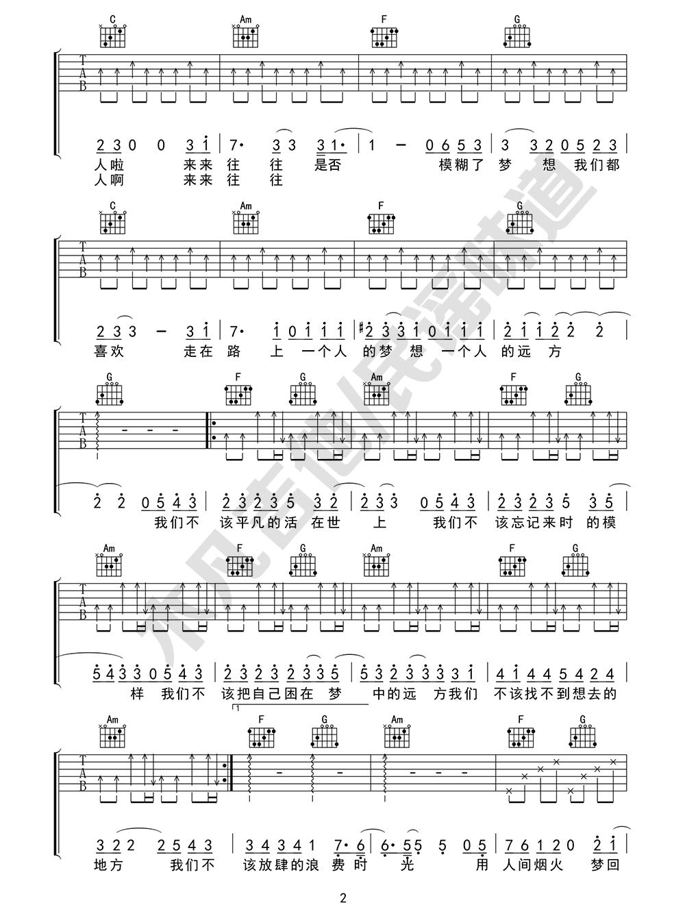 《敬长安》吉他谱_隔壁老樊_C调原版弹唱六线谱_高清图片谱2