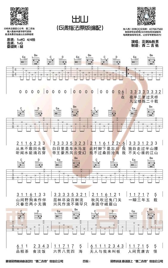 花粥王胜男《出山》吉他谱-原版1