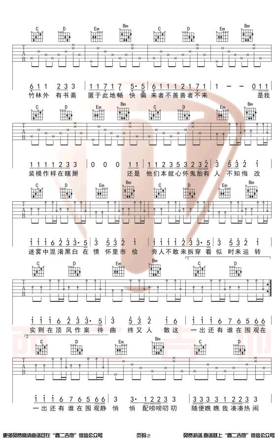 花粥王胜男《出山》吉他谱-原版2