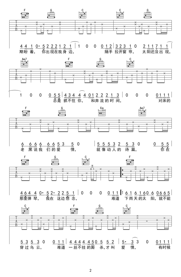 姜铭杨《难道》吉他谱-2