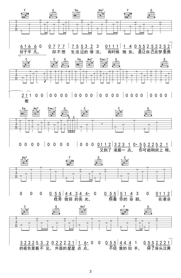 姜铭杨《难道》吉他谱-3