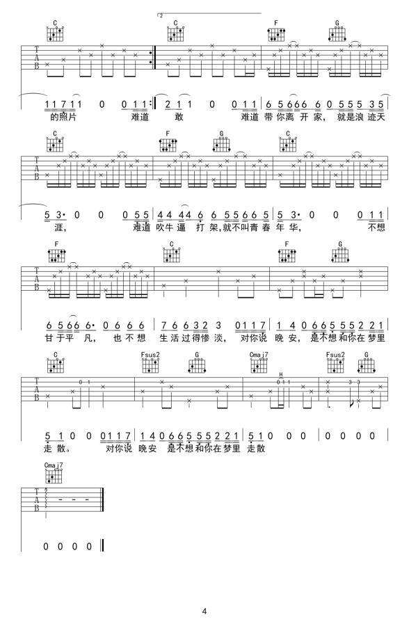 姜铭杨《难道》吉他谱-4