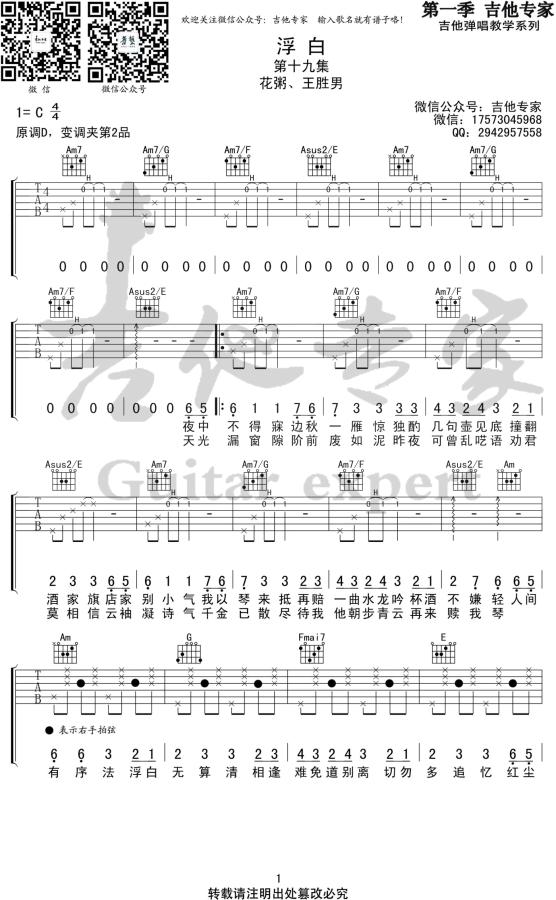 花粥王胜男《浮白》吉他谱-1