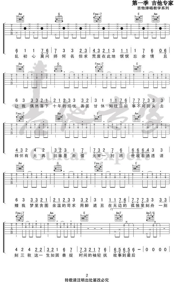 花粥王胜男《浮白》吉他谱-2