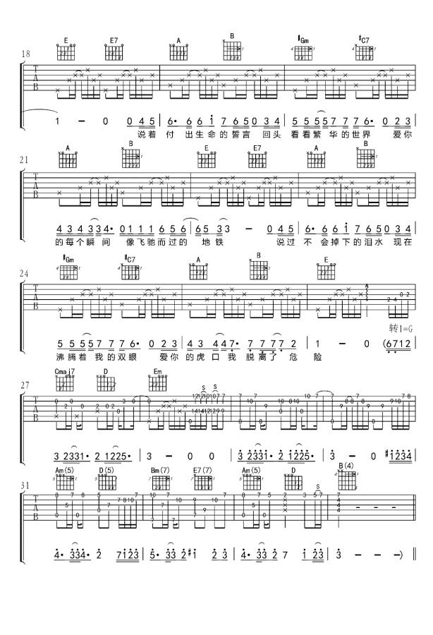 老狼《虎口脱险》吉他谱-2