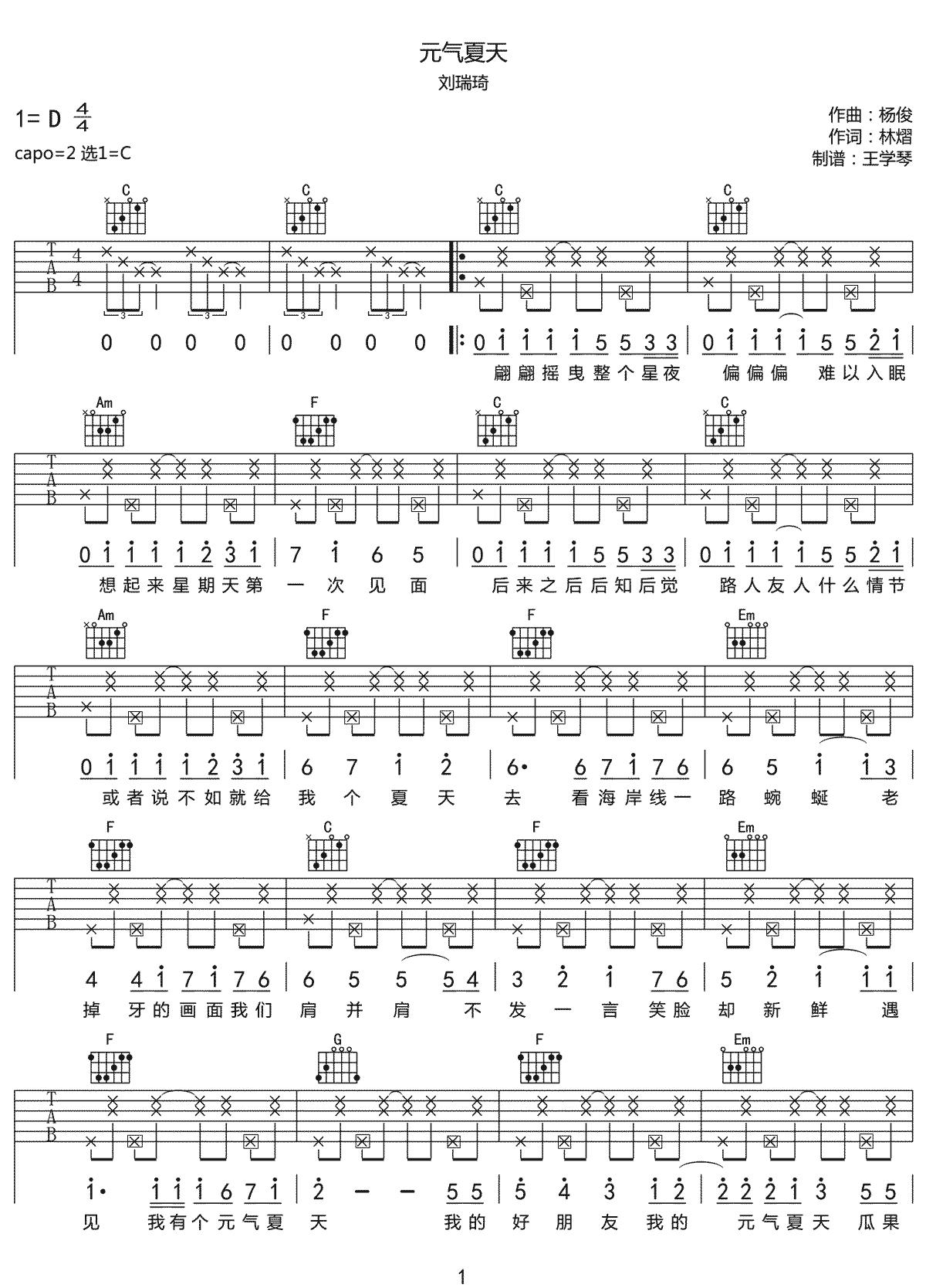 《元气夏天》吉他谱_刘瑞琦_C调原版弹唱六线谱_高清图片谱1