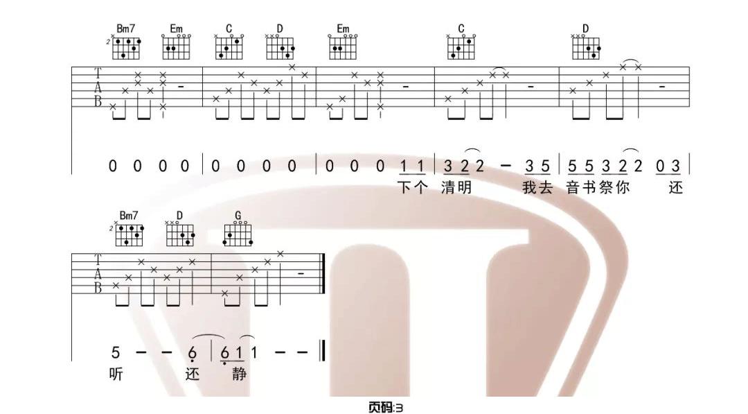 《胡广生》吉他谱_任素汐_G调男生版吉他弹唱六线谱_高清图片谱3