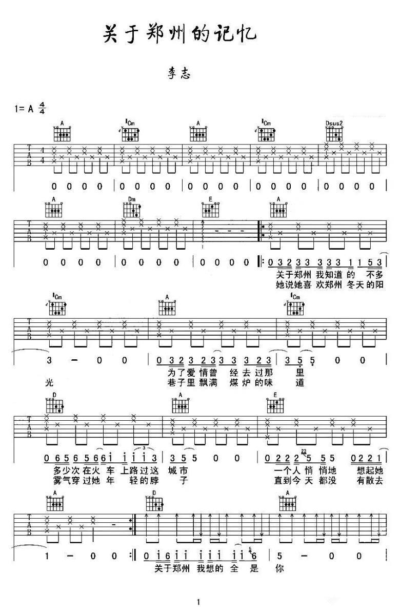 关于郑州的记忆李志 吉他谱-那是一个回忆的地方1