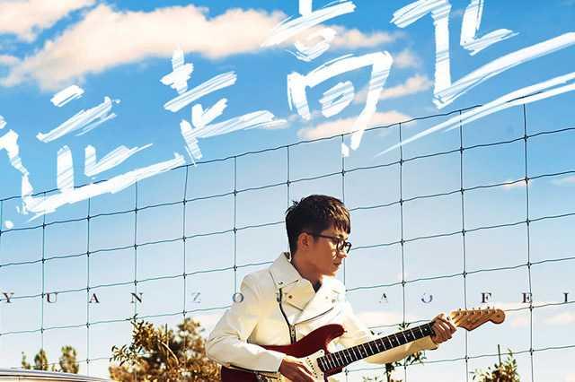 远走高飞吉他谱 (独唱版) - 金志文词 王耀光曲