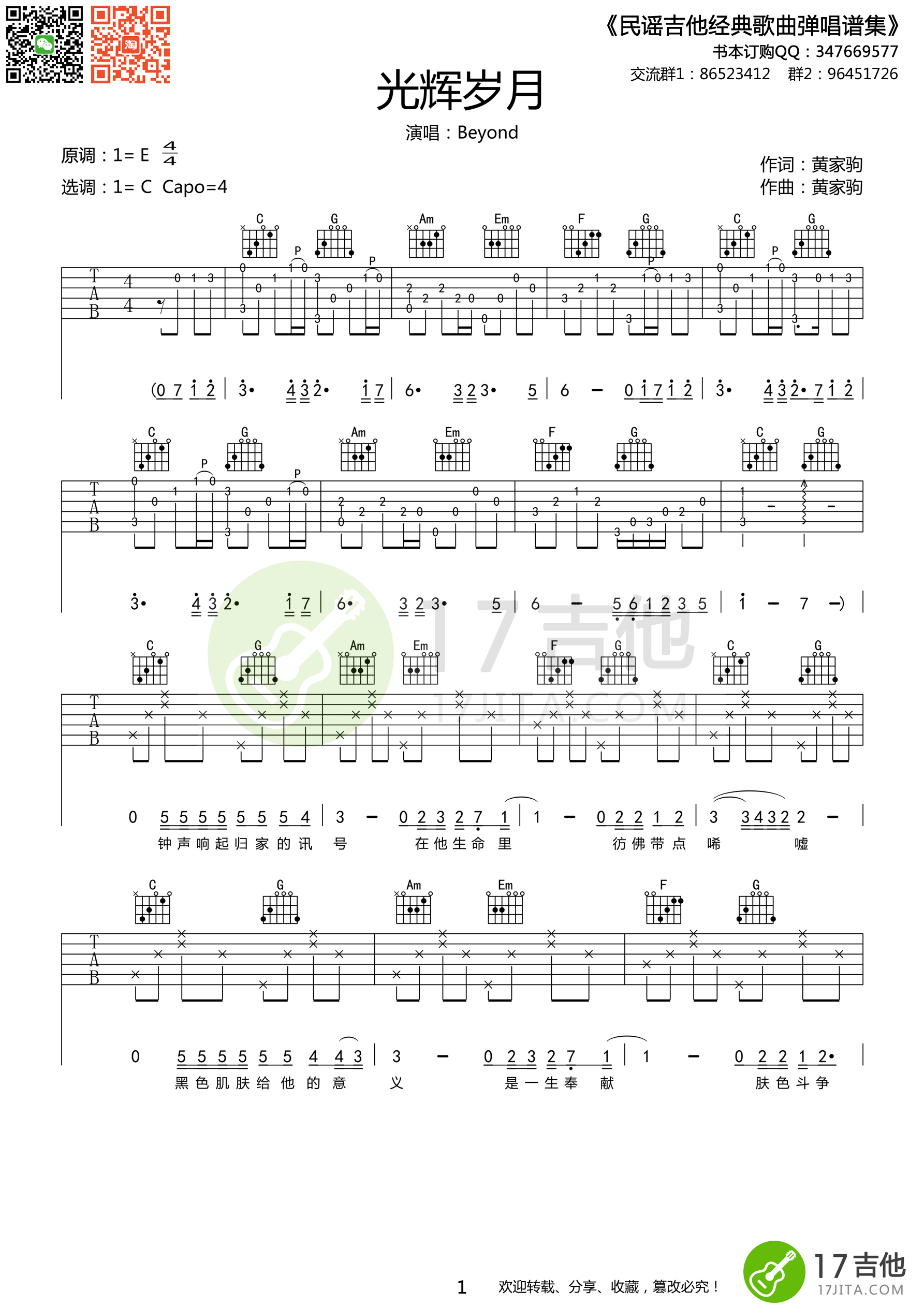 光辉岁月吉他谱-Beyond 一生经过彷徨的挣扎1