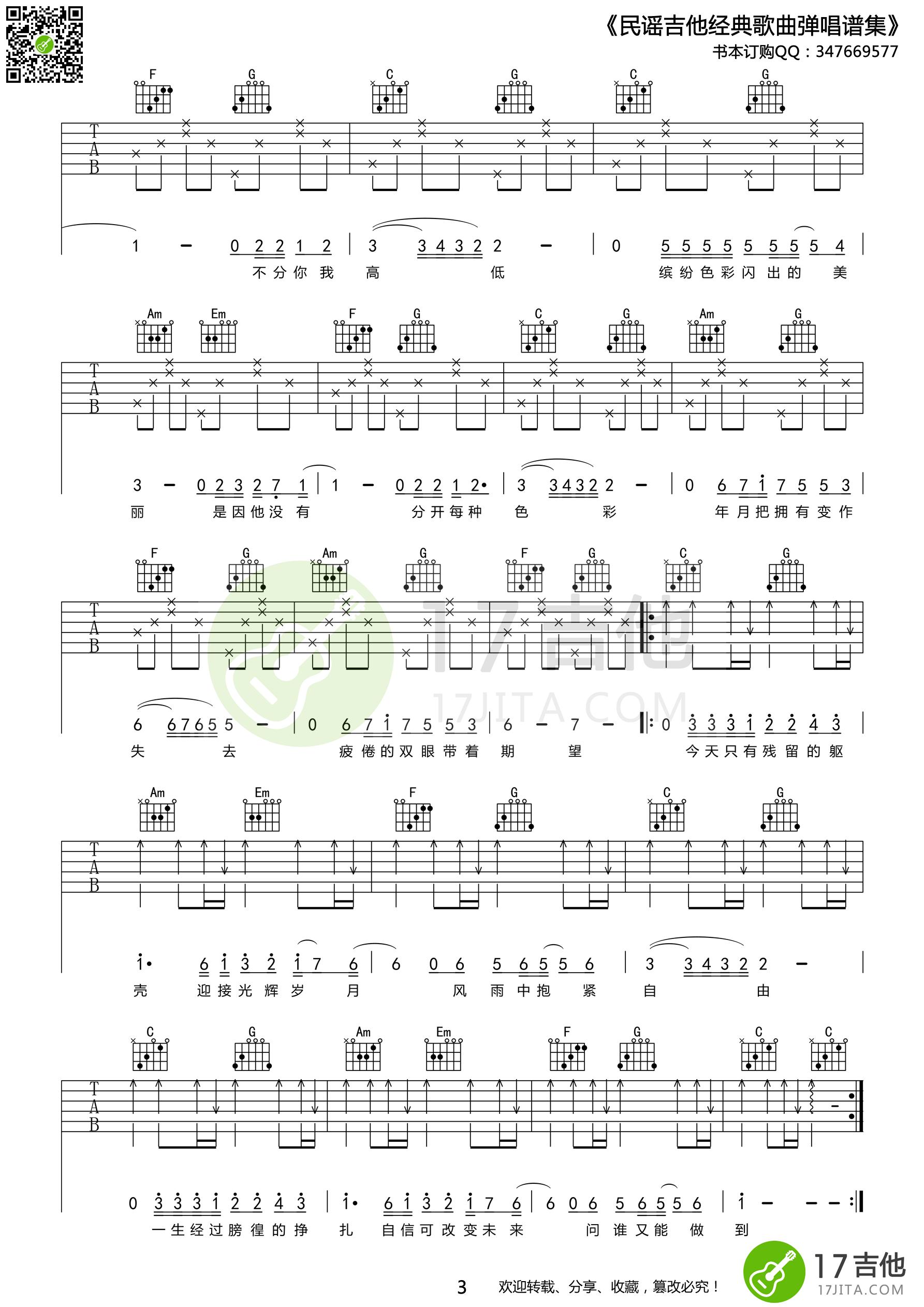 光辉岁月吉他谱-Beyond 一生经过彷徨的挣扎3