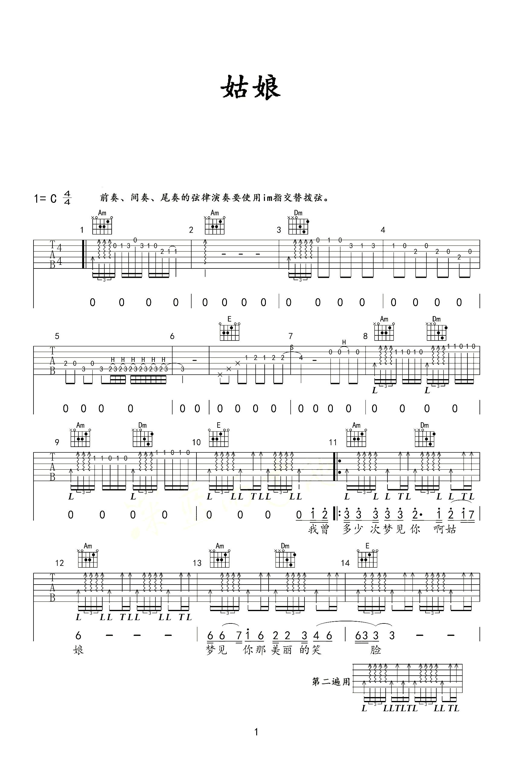 姑娘吉他谱-陈楚生 梦见你那美丽的笑脸1