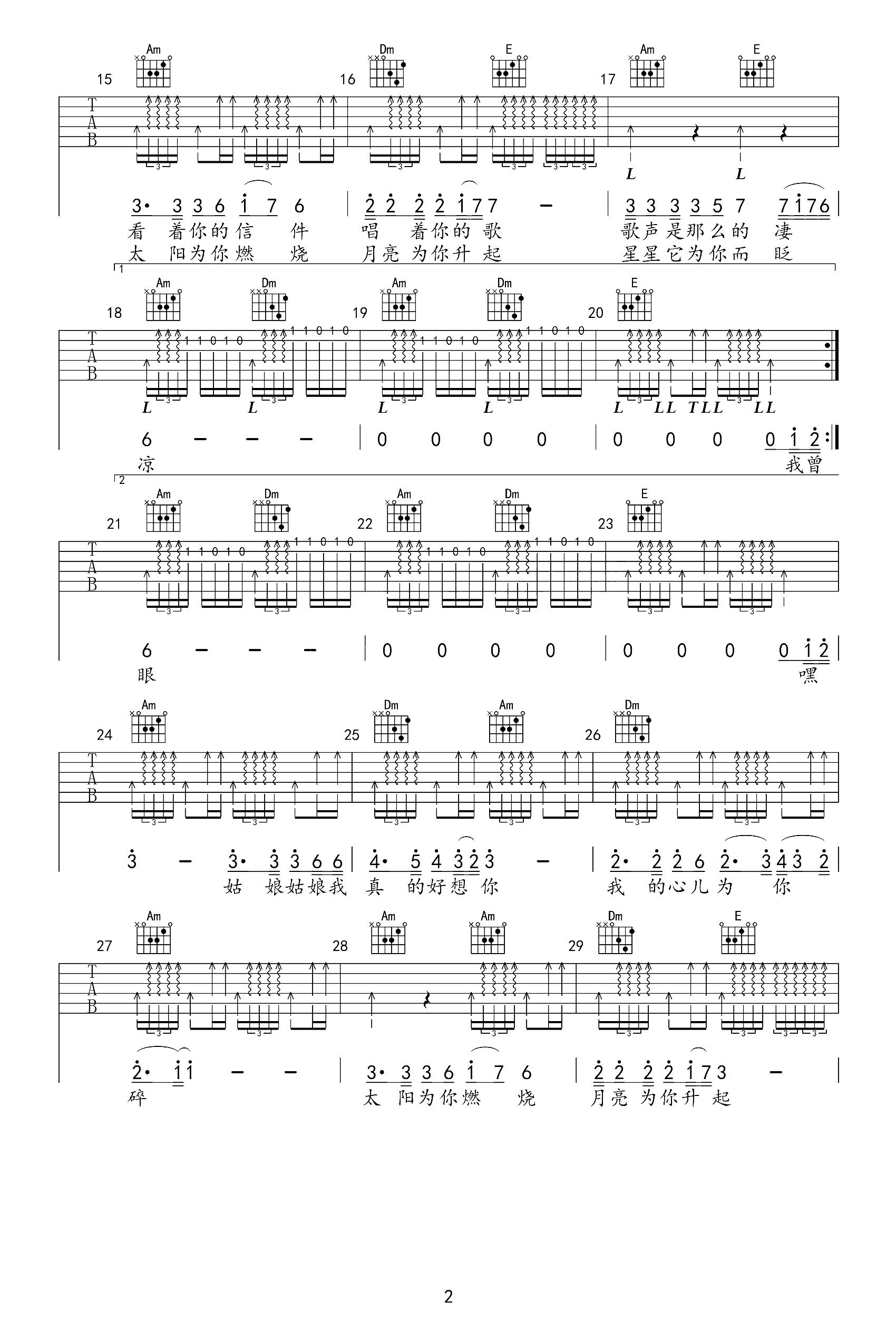 姑娘吉他谱-陈楚生 梦见你那美丽的笑脸2