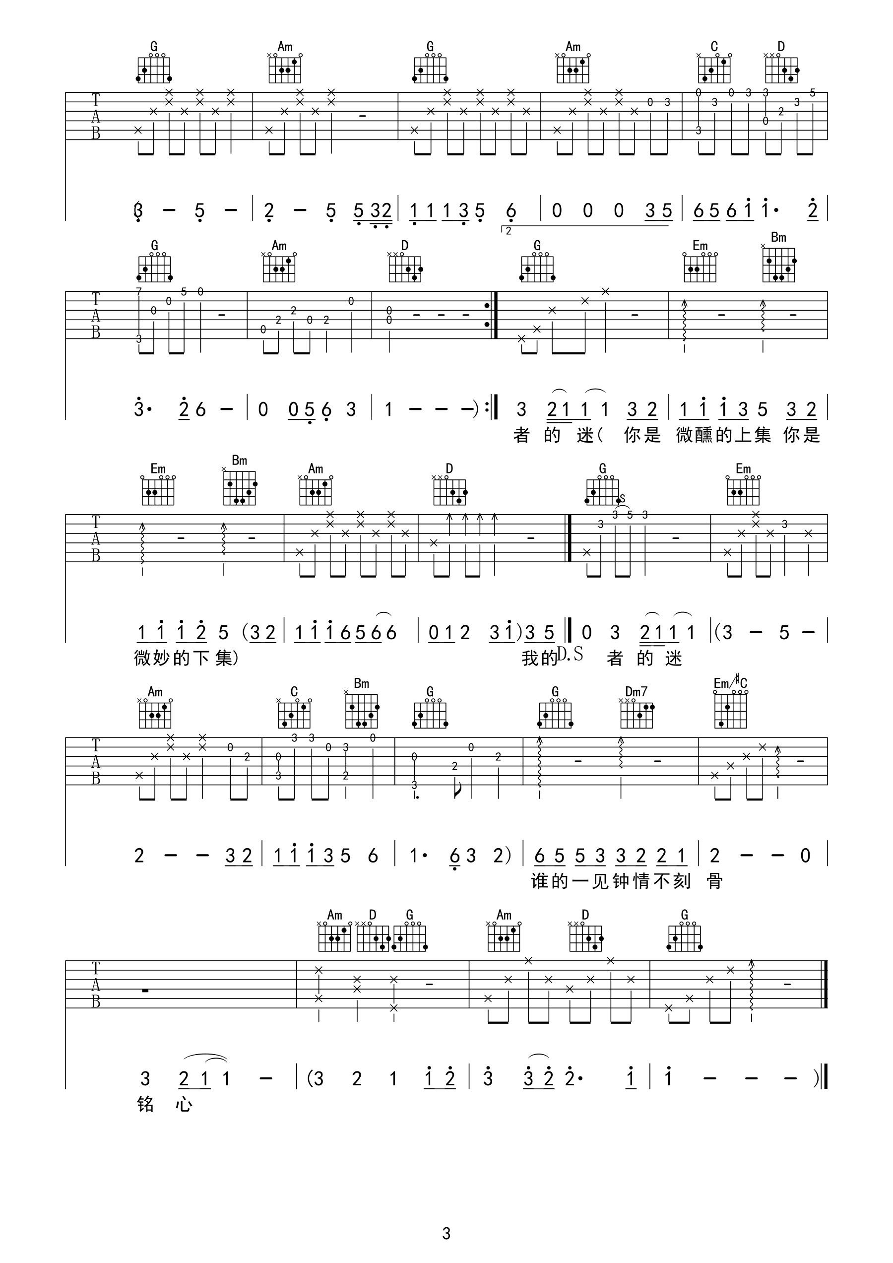 偶阵雨吉他谱_梁静茹_《偶阵雨》C调原版弹唱谱_高清六线谱
