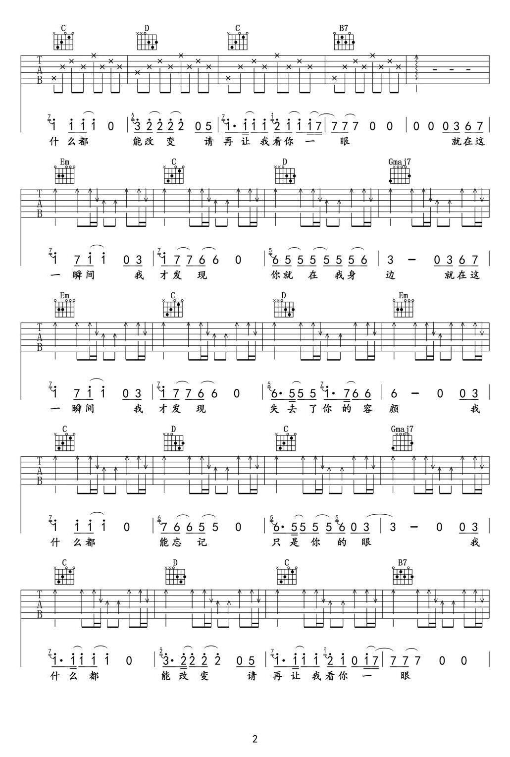 一瞬间吉他谱_马融/丽江小倩_一瞬间C调简单版弹唱六线谱
