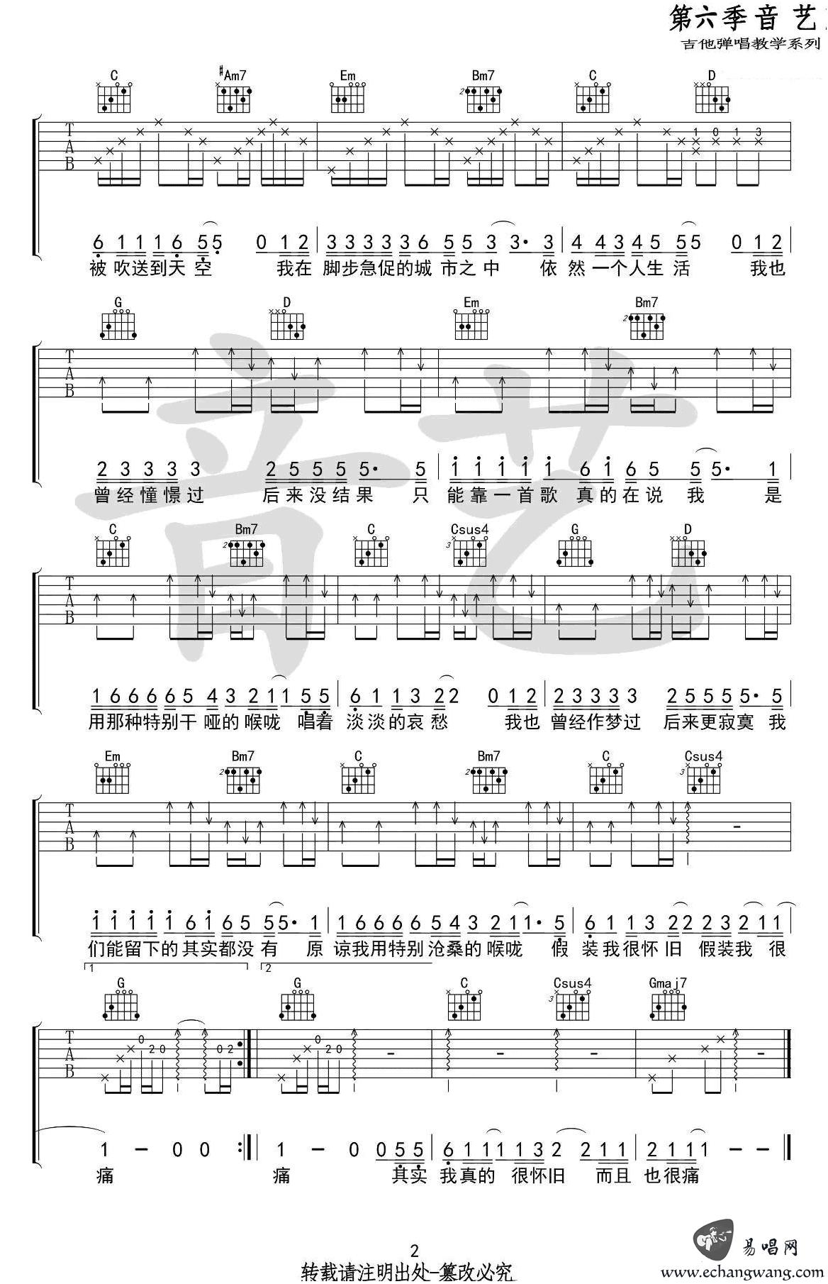 其实都没有吉他谱_杨宗纬_G调原版弹唱六线谱_高清图片谱