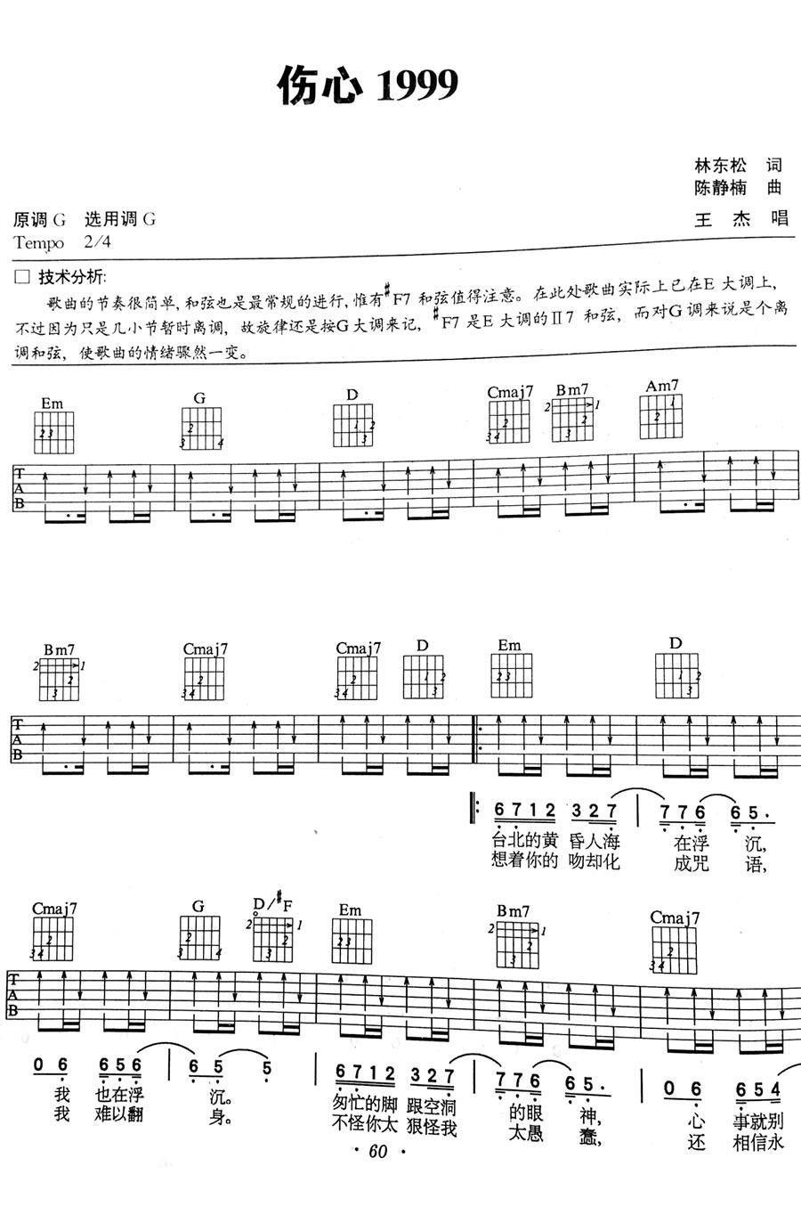 伤心1999吉他谱_王杰_伤心1999G调弹唱六线谱_高清图片谱
