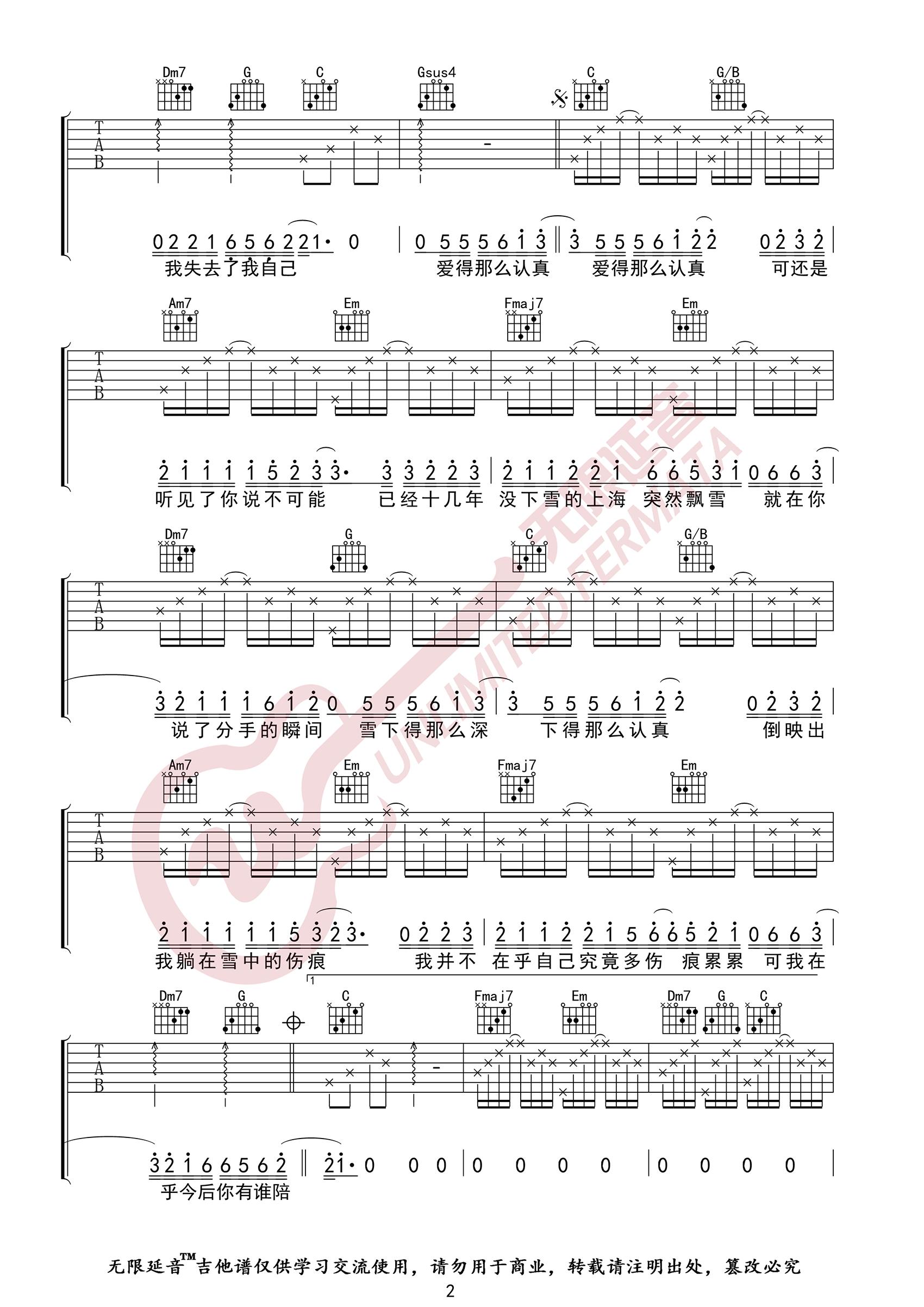 认真的雪吉他谱_薛之谦_C调原版弹唱六线谱_高清图片谱