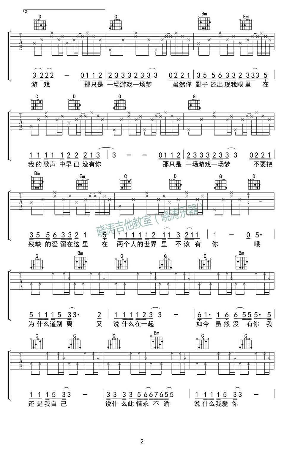 一场游戏一场梦吉他谱_王杰_G调原版弹唱谱_高清六线谱