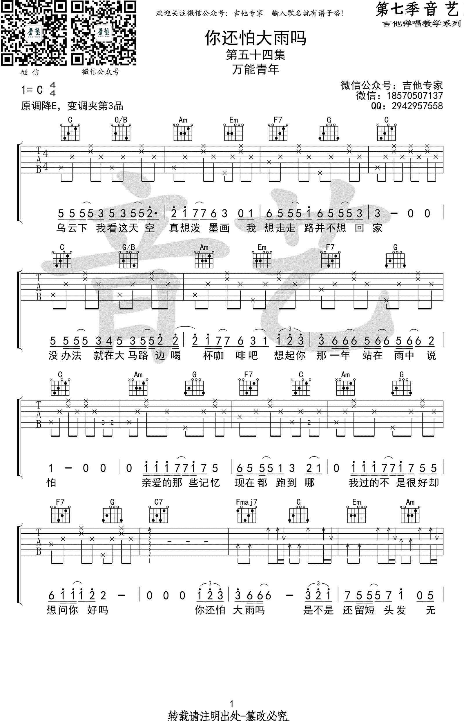 你还怕大雨吗吉他谱_周柏豪/万能青年_C调弹唱六线谱