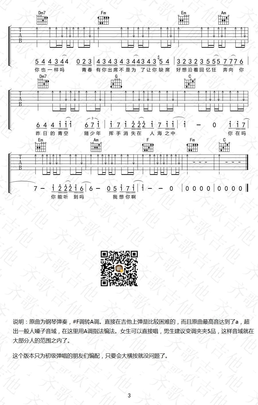 昨日青空吉他谱_尤长靖_A调弹唱六线谱_高清图片谱