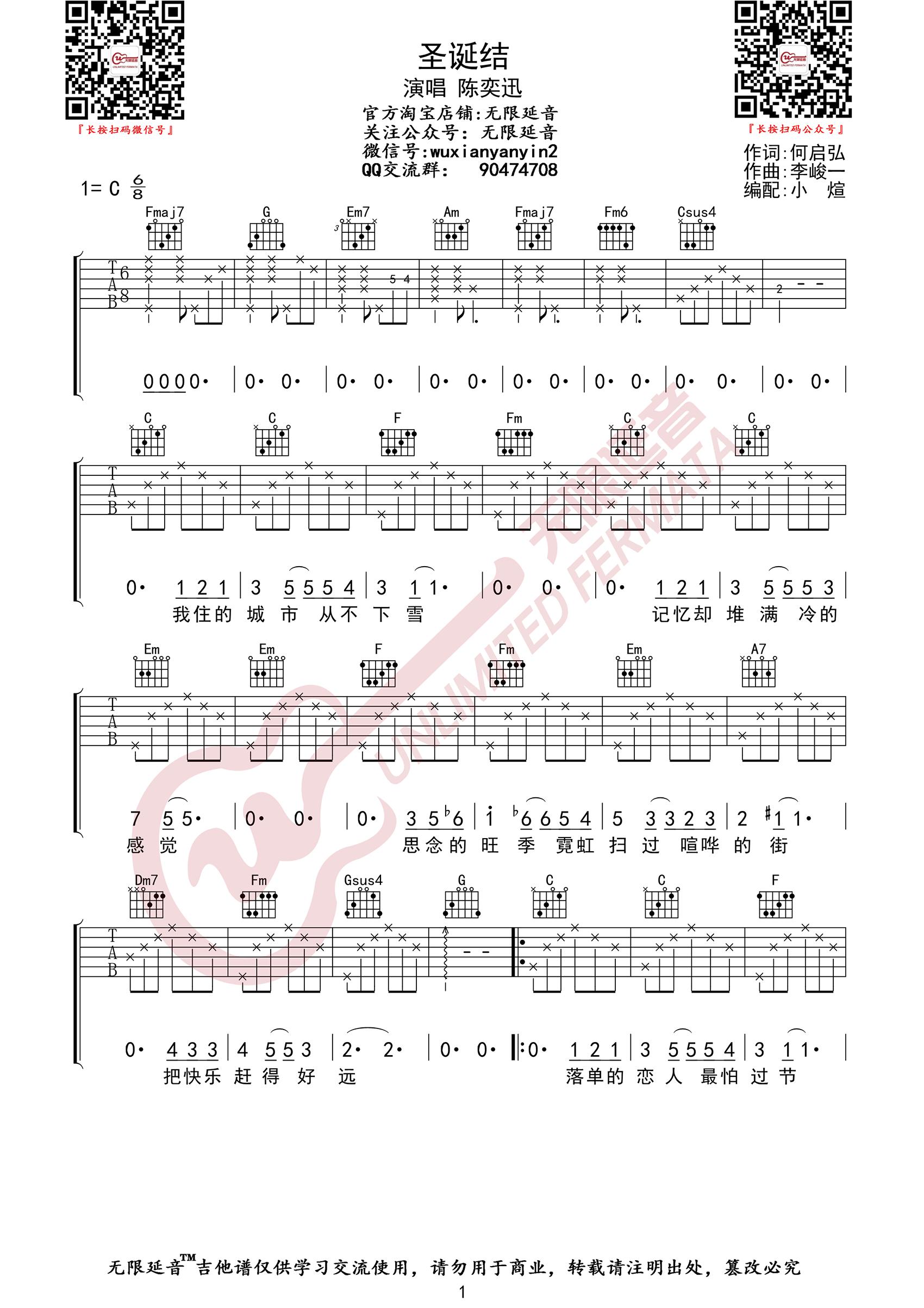 圣诞结吉他谱_陈奕迅_圣诞结C调原版弹唱谱_高清六线谱