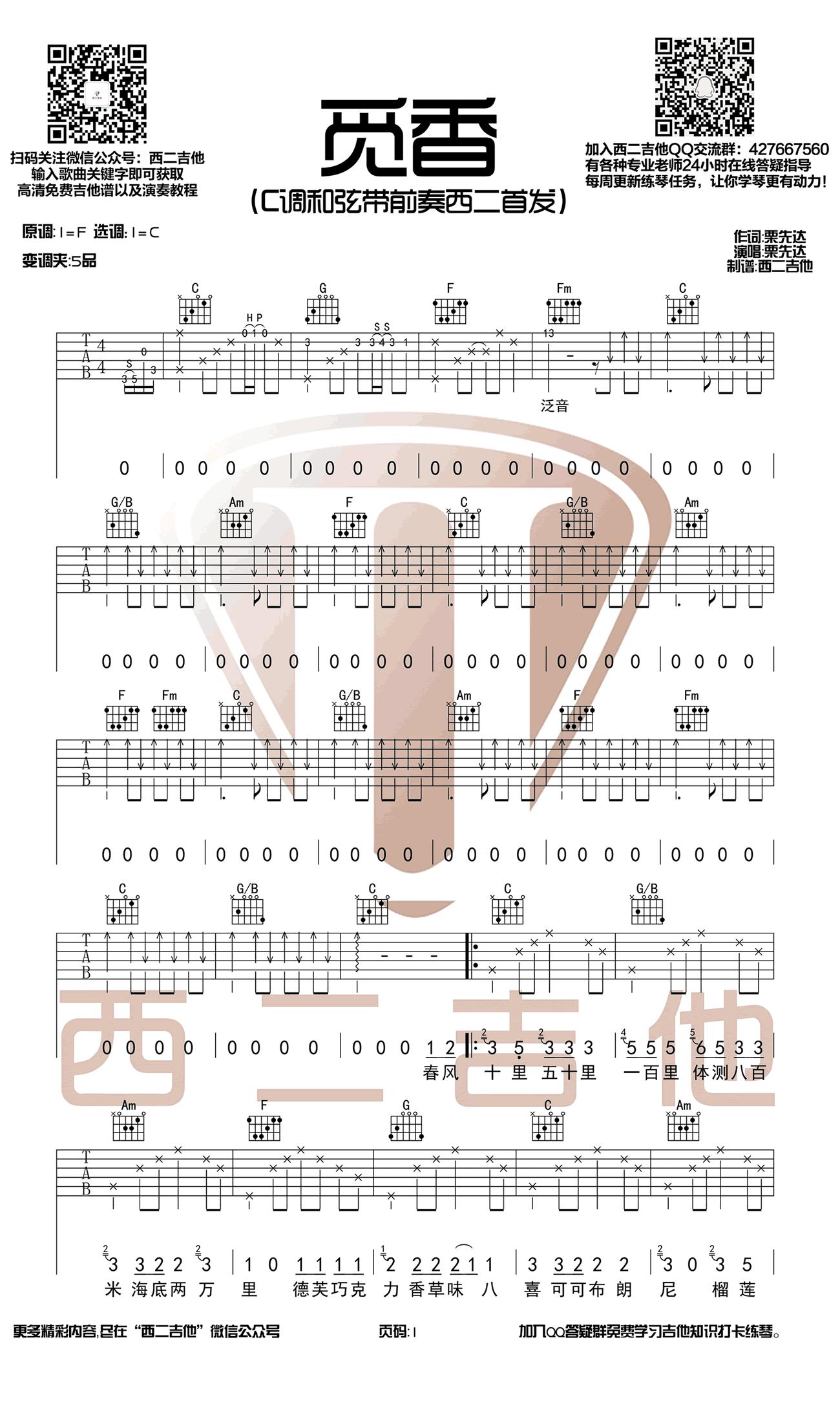 觅香吉他谱_栗先达_觅香C调原版弹唱六线谱_高清图片谱