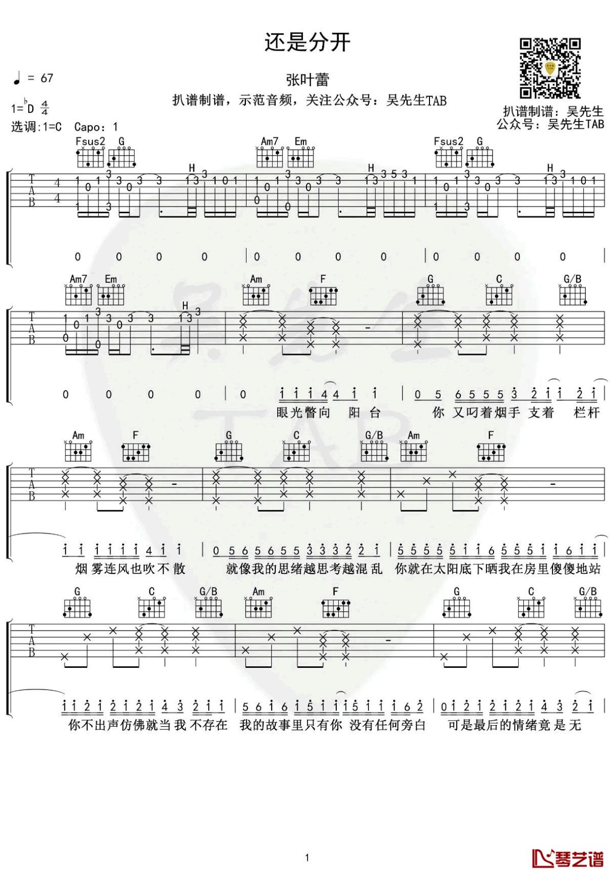 还是分开吉他谱 张叶蕾 C调弹唱谱完整版1