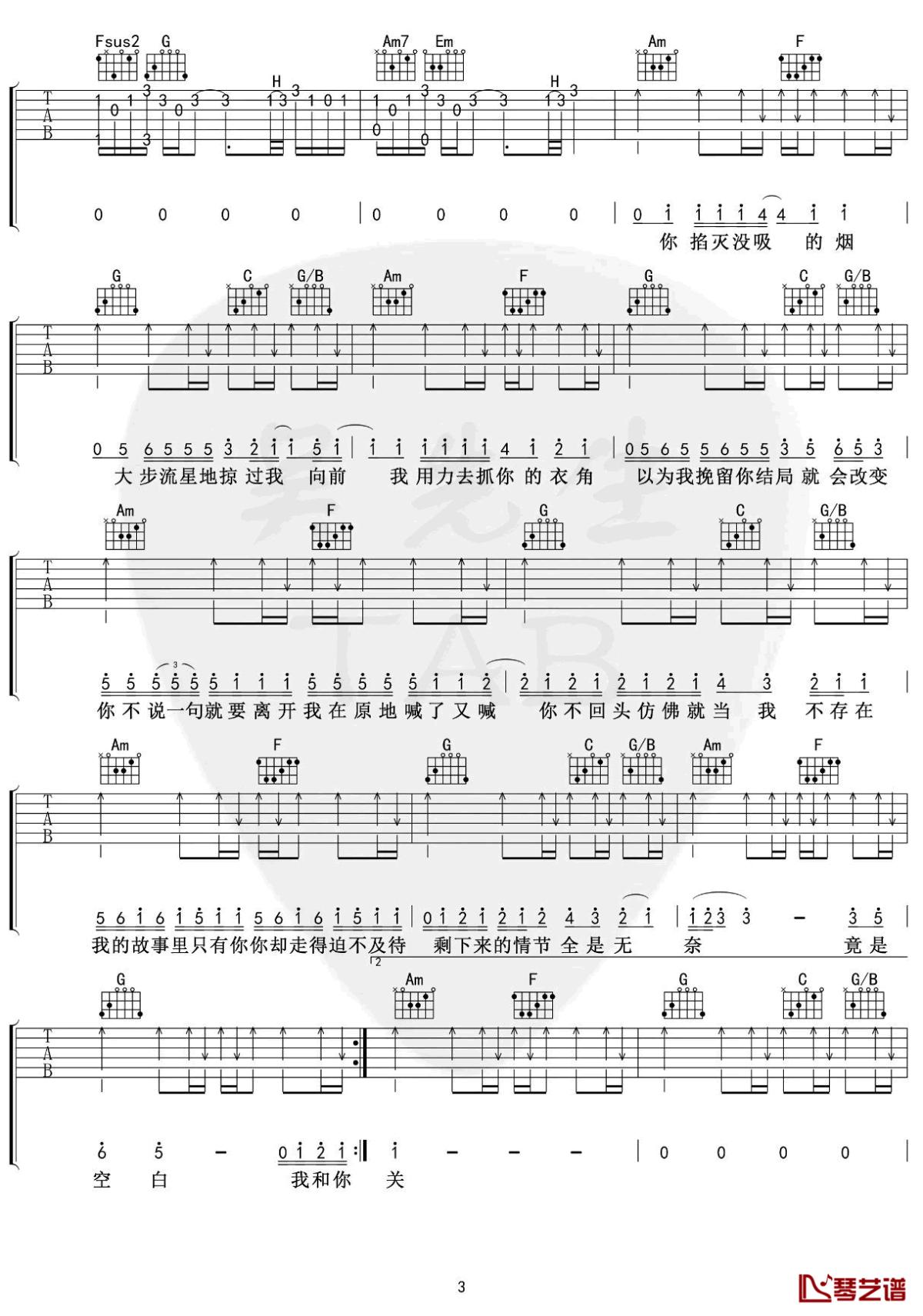 还是分开吉他谱 张叶蕾 C调弹唱谱完整版3