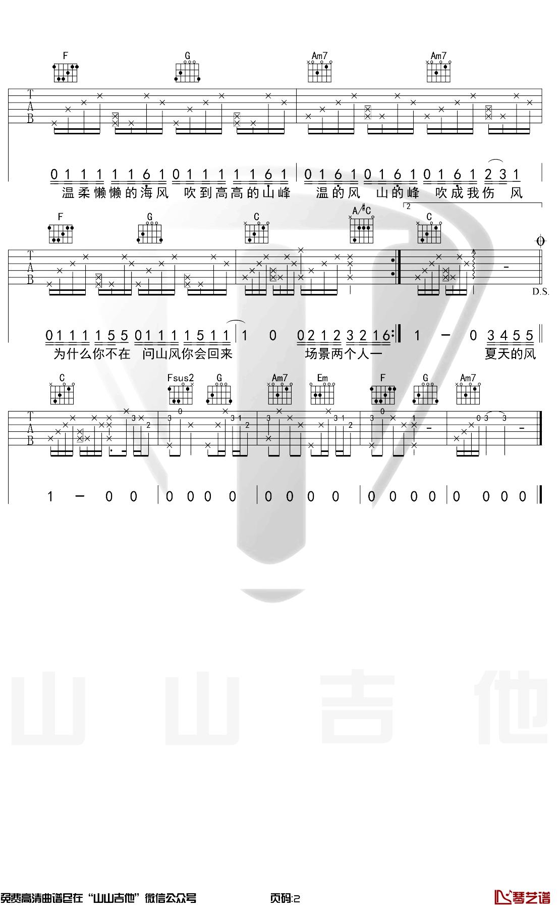 夏天的风吉他谱 温岚 C调原版